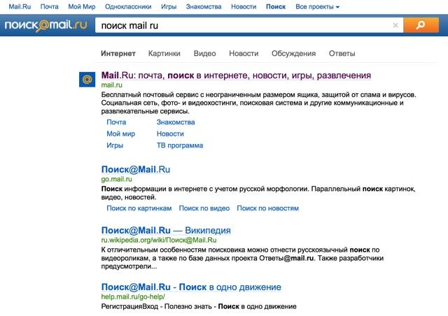 Поиск от Search.mail.ru